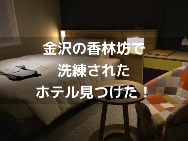 ホテル インター ゲート 金沢